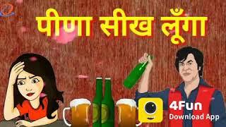 Tere bina reh Dhokebaaz. Main Jeena seekh Lunga. Teri Yaad Satave gi to Peena seekh Lunga.