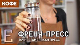Как готовить кофе во ФРЕНЧ-ПРЕССЕ — Едим ТВ