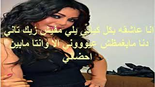 هيفاء وهبي ملكة جمال الكون KARAOKE ARABIC