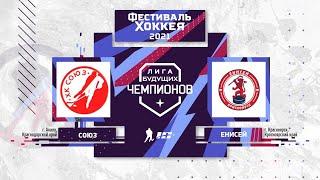 Союз (г.Анапа) – Енисей (г.Красноярск) | Лига Будущих Чемпионов (5.05.21)