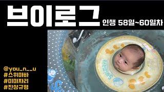 | 육아 브이로그 | 윤우Vlog [인생 첫 수영 스위…
