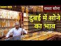 Today's gold rate in Dubai | Dubai me sone ka kya bhav hai in inr