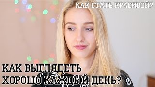 Как стать красивой? Как хорошо выглядеть каждый день?(Привет! Меня зовут Погребняк Аня и я фешн-блогер из Киева. Ссылки на мои соцсети: Blog: http://cityfashionfood.blogspot.ie Instagram..., 2016-08-28T13:40:24.000Z)