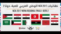 WCA 2017 - Dota2- Regional main event