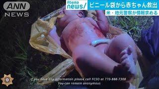 ビニール袋から赤ちゃん救出 地元警察が情報求める(19/06/26)