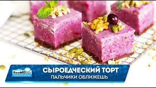 Сыроедческий торт | Меню сыроеда