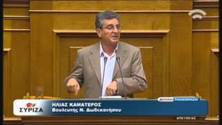 Προγραμματικές Δηλώσεις: Ομιλία Η. Καματερός (ΣΥΡΙΖΑ) (06/10/2015)