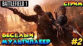 BATTLEFIELD 1 - Весёлый Мультиплеер ! Стрим ! #2