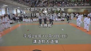 第25回文部科学大臣杯争奪日整全国少年柔道大会決勝戦