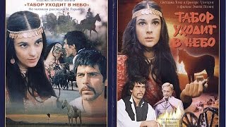 Обзор на фильм - Табор уходит в небо (1976)