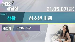 210507 라디오 상담실 조연용 소장 : 청소년 비행…