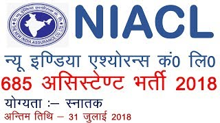 685 Assistant Recruitment 2018 || NIACL || New India Assurance || NIACL Recruitment 2018