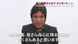 角川映画3作品のハイライト映像 × 大野雄二オーケストラの生演奏!! 日本...