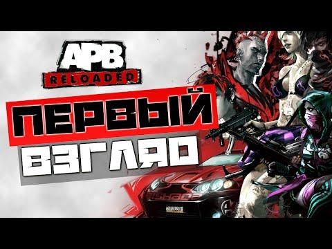 APB Reloaded - Первый Взгляд - Алекс и Брейн