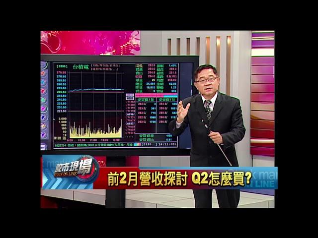 【股市現場-非凡商業台鄭明娟主持】20180312part.4(連乾文)前2月營收談討  Q2怎麼買?