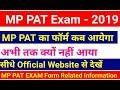 MP PAT EXAM Date 2019   कब आयेगा फॉर्म , सीधे Official website से देखें ।