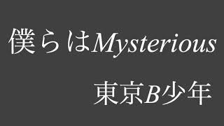 サマステ 東京B少年公演 新曲 更新情報・お題箱→ https://twitter.com/h...