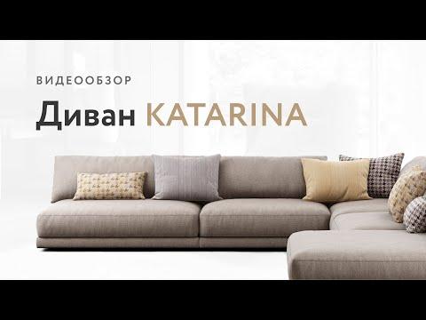 Blanche | Модульный диван KATARINA