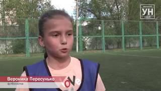 В Уральске открылась женская школа футбола (ВИДЕО)