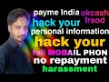 okcash fraod app hack your personal information and photos vedio call recording repayment haras
