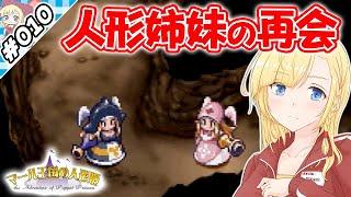 再会、人形姉妹!【『マール王国の人形姫』実況 #010】【VTuberゲーム実況】