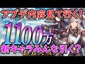 【FFBE幻影戦争】祝1100万DL!17日のアプデ内容見て行く!新キャラみんな引く?24日が怖いけど・・・【WAR OF THE VISIONS】