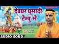 Hriday Narayan Yadav क स पर ह ट 2018 Kanwar Bhajan ब ट मह म अप र भ ल न थ क Dj Bol Bam Song mp3