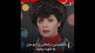 رامش خواننده مشهور ایرانی، در ۷۵ سالگی درگذشت
