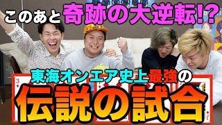 【マジ神回】相手を満腹にしろ!ご飯食べ食べポーカー!!!後編