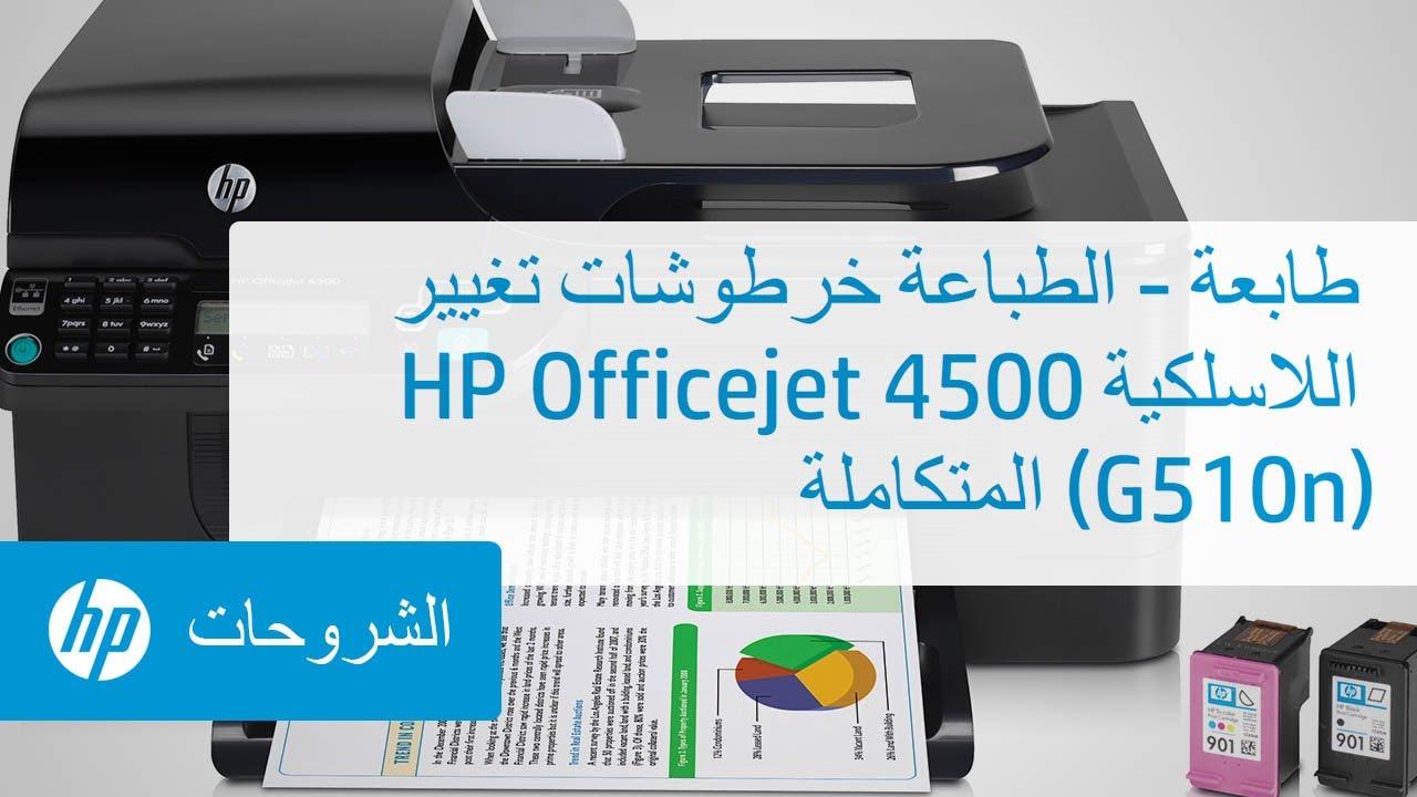 تغيير خرطوشات الطباعة طابعة Hp Officejet 4500 اللاسلكية المتكاملة G510n Youtube