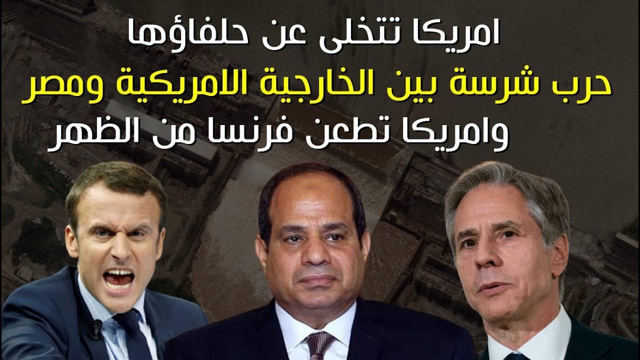امريكا تتخلى عن حلفاؤها حرب شرسة بين الخارجية الامريكية ومصر وامريكا تطعن فرنسا من الظهر