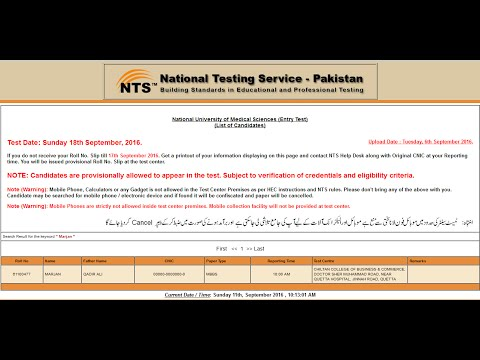 How to print and download roll number slip from NTS Pakistan ?