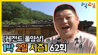 [1박2일 시즌 1] - Full 영상 (62회)