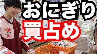 おにぎり全部【買占めて】日本の将来を担う若者に配ってみた thumbnail