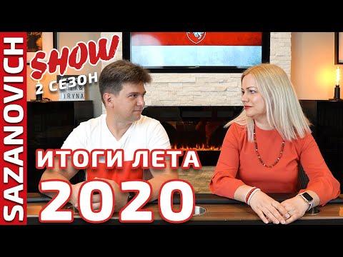 Наши итоги лета 2020 года и планы на будущее развитие канала