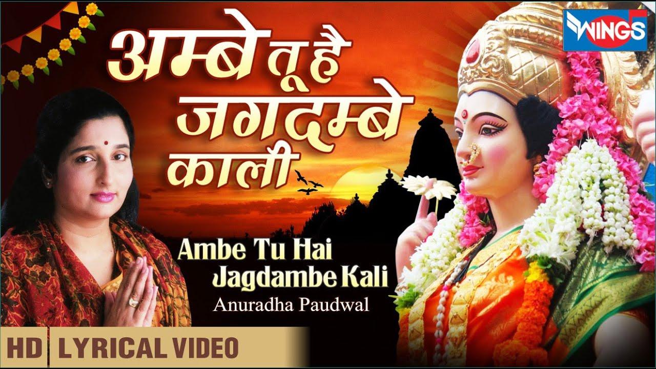 Ambe Tu Hai Jagdambe Kali Aarti With Lyrics | Anuradha Paudwal | Kali Maa KI Aarti | Ambe Maa Bhajan