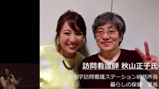 【乳がん市民公開講座】 「私の選択、私の治療、私とマスメディア」 鈴木 美穂