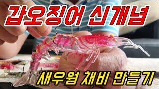 [갑프로] 갑오징어 신개념 채비 새우웜으로 갑오징어 잡아보자