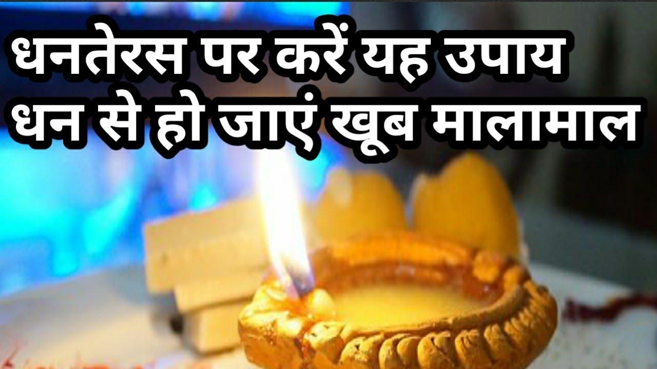 धनतेरस पर करें यह उपाय धन से हो जाए खूब मालामाल|Dhanteras remedies|upay