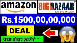 Amazon DEAL with Big Bazaar ( ₹1500 करोड़ की DEAL ) | क्या SHARE खरीदें ?? | LATEST STOCK MARKET NEWS