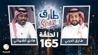برنامج طارق شو الحلقة 165 - ضيف الحلقة هادي الشيباني