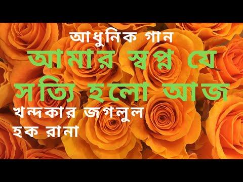 amar-swapno-je-sotti-holo-aaj---আমার-স্বপ্ন-যে-সত্যি-হলো-আজ---by-kzh-rana