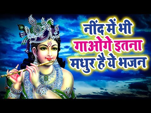 नींद-गाओगे-इतना-मधुर-है-ये-भजन-  -aisi-kripa-karo-shree-radhe-  -popular-krishan-bhajan