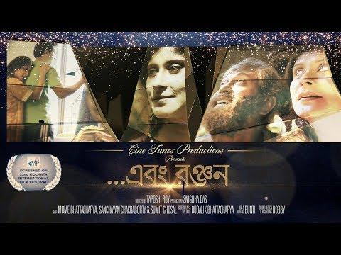 ...Ebong Ranjan || Short Film || Directed By:- Taposhi Roy