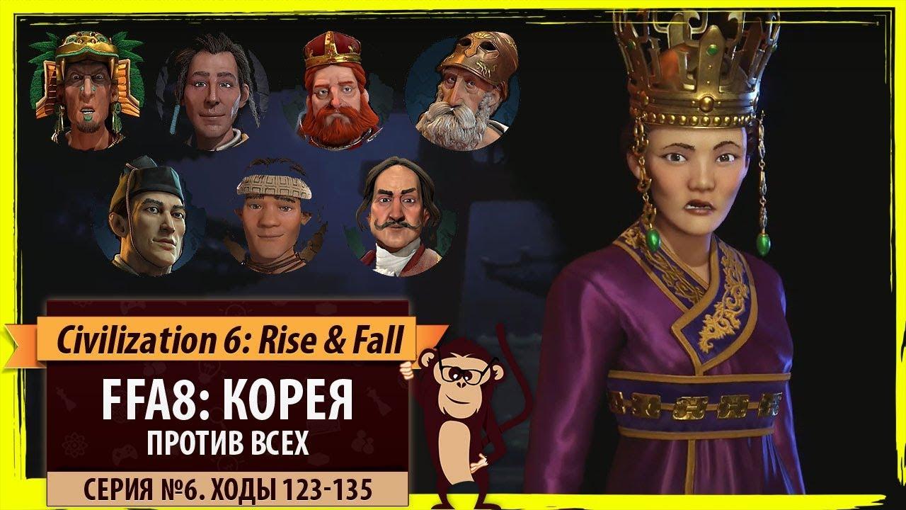 Корея против всех! Серия №6: Я болею за Cold'а (Ходы 123-135). Civilization VI: Rise & Fall