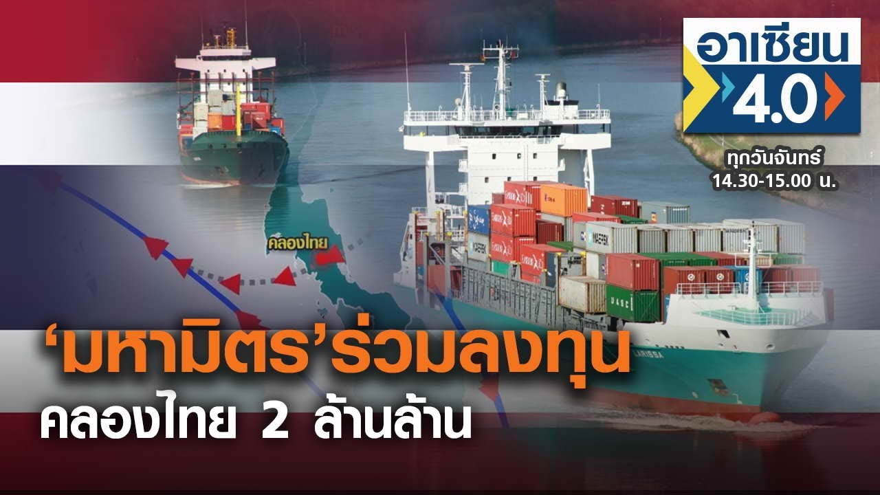 มหามิตรร่วมลงทุนคลองไทย 2 ล้านล้าน | อาเซียน 4.0