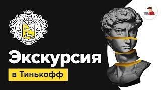 Экскурсия в Тинькофф — видеоотчет!