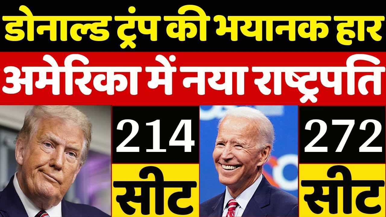 अमेरिका राष्ट्रपति चुनाव रिजल्ट हुआ जारी? अभी-अभी बड़ा उलतफेर | us president election Results 2020