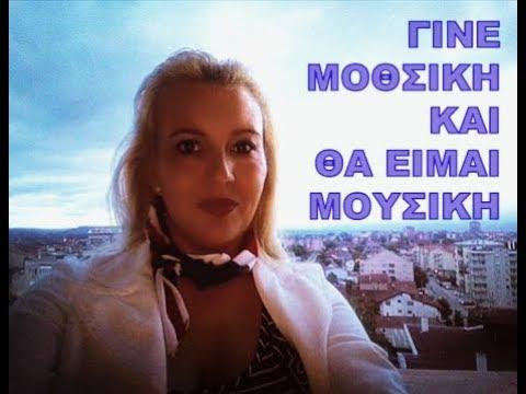 ΓΙΝΕ ΜΟΘΣΙΚΗ ΚΑΙ ΘΑ ΕΙΜΑΙ ΜΟΥΣΙΚΗ - ANA BERBAKOV