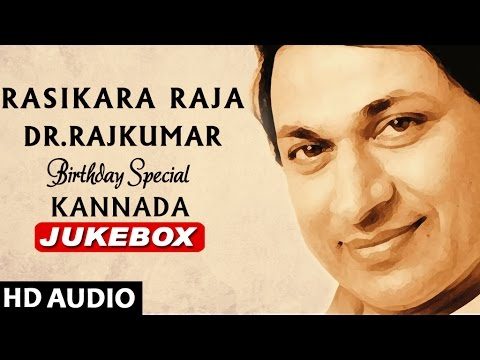 Dr.Rajkumar Hit Songs | Rasikara Raja Dr. Rajkumar Jukebox | Rajkumar Songs | Kannada Old Songs